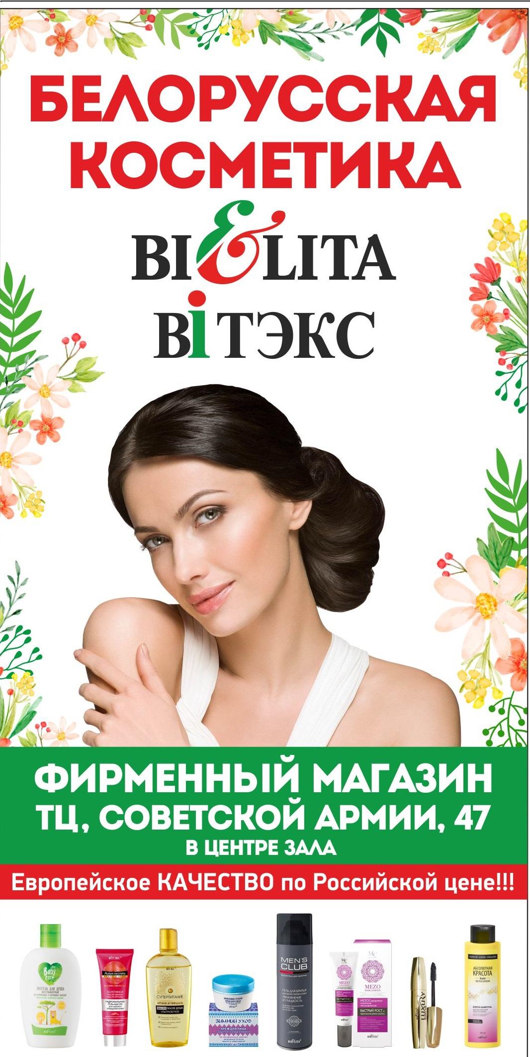 Белорусская косметика для беременных 48